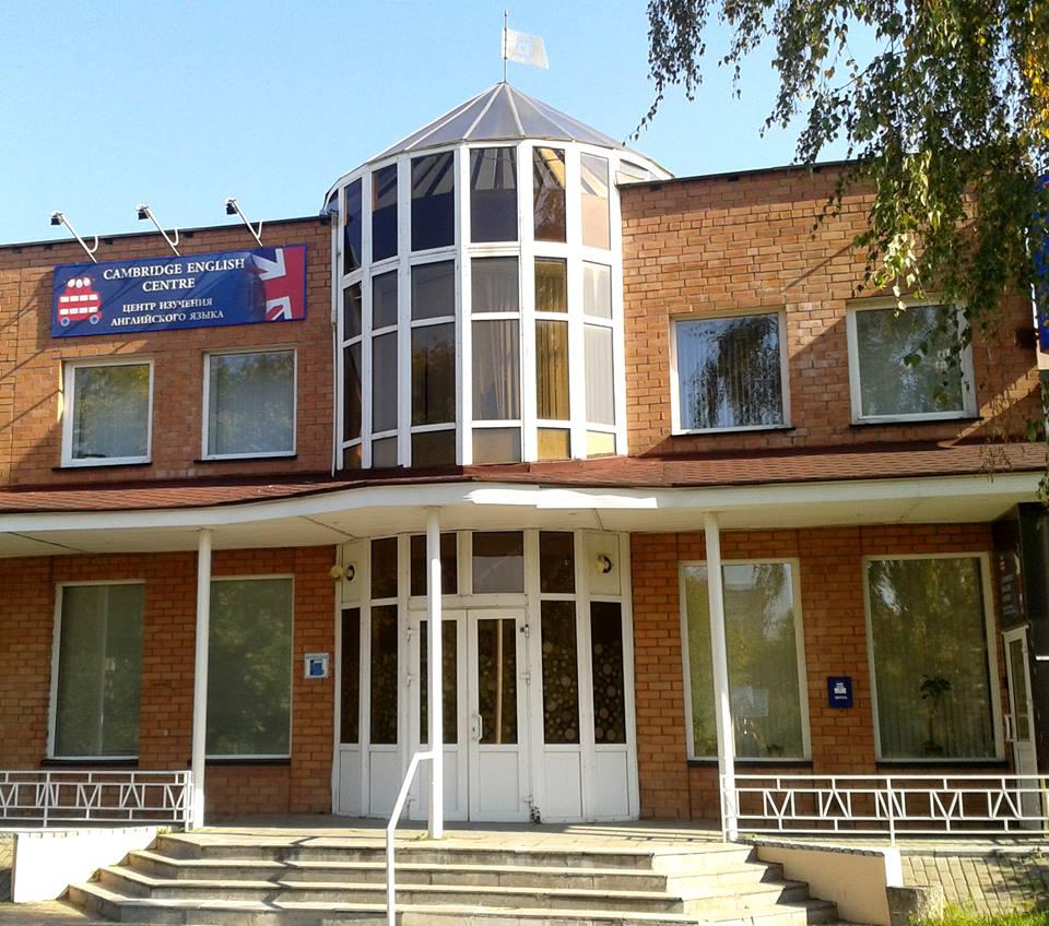 Cambridge English Centre Sakharova st., 12