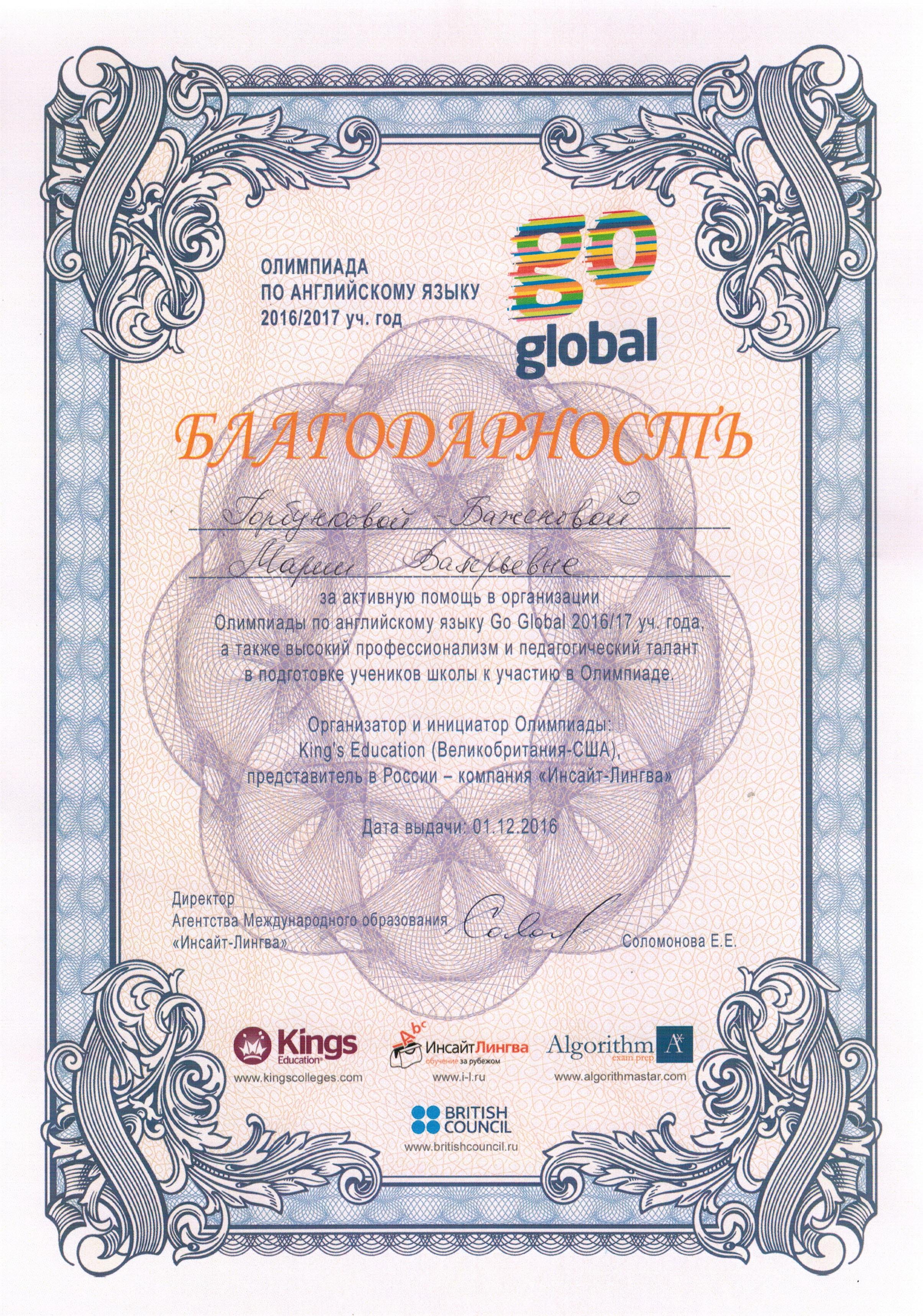 Олимпиада GoGlobal Благодарств.письмо МВГ-Б