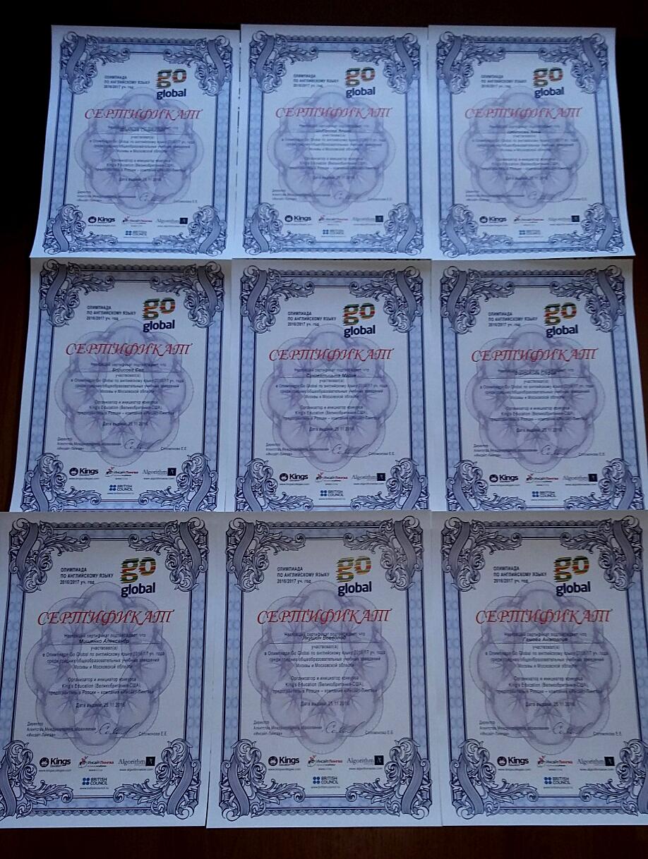 Сертификаты участников 1